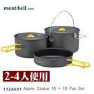 【速捷戶外】日本mont-bell 1124691 Alpine Cooker 16+18 二~四人鋁合金套鍋,登山露營炊具,montbell