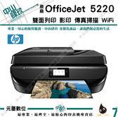 HP OfficeJet 5220 All-in-One 商用噴墨多功能事務機(雙面列印/掃描/影印/傳真/雙頻Wi-Fi )