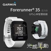 【GARMIN 穿戴裝置】Forerunner 35(活力白) GPS心率智慧跑錶 腕錶 手錶 運動錶 全能錶 健身腕錶