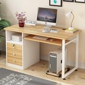 簡易電腦台式桌 簡約家用辦公桌現代寫字台 臥室書桌帶鎖抽屜桌子【快速出貨八折搶購】