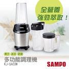 超下殺【聲寶SAMPO】多功能全營養調理機 KJ-SA03W