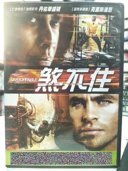 挖寶二手片-F24-003-正版DVD-電影【煞不住】-丹佐華盛頓 克里斯潘恩(直購價)