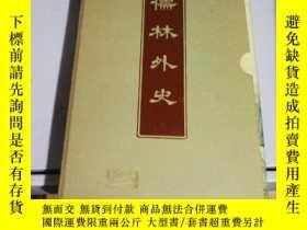 二手書博民逛書店罕見儒林外史.英文版Y24487 吳敬梓