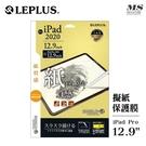 Leplus iPad Pro 2020/2018 12.9吋「SHIELD G」擬紙質螢幕保護貼