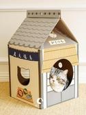 貓抓板   日式小屋貓抓板貓窩 可玩可睡 四季通用【全館免運】