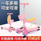 兒童滑板車三合一可坐男女孩溜溜車寶寶滑滑車踏板車【淘嘟嘟】