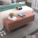 服裝店試衣間收納儲物凳長方形沙發換鞋凳家用門口輕奢床尾小沙發 ATF 夏季狂歡