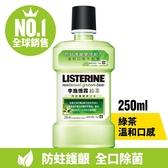 李施德霖天然綠茶漱口水250ml【康是美】