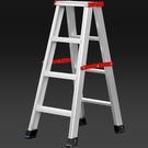 折疊梯 鋁合金人字形梯 A字形 家用梯子 雙側踏板梯子 閣樓梯櫈登高梯移動梯