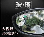 無邊汽車後視倒車反光盲點廣角輔助鏡tz388【歐爸生活館】