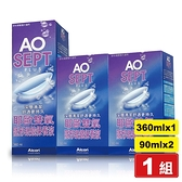 視康AO SEPT雙氧隱形眼鏡保養液-360mlX1+90mlX2 專品藥局【2016561】