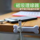 (顏色隨機)可愛創意桌面磁吸集線器理線器