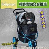 【zoo寵物商城】IBIYAYA 依比呀呀《尊爵號》FS1616-B極光藍鋁合金寵物推車
