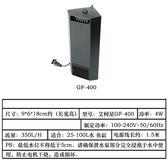 GF400三角過濾器內置烏龜缸低水位小魚缸缸角過濾器 ✎﹏₯㎕ 米蘭shoe 621-035