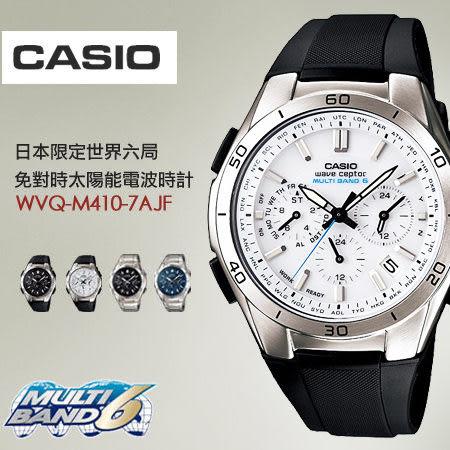 CASIO WVQ-M410-7AJF CASIO 世界六局電波時計 現貨 熱賣中!