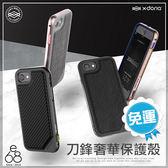 X-doria 刀鋒 iPhone 7 / 8 / Plus 奢華系列 手機殼 海馬扣 防摔 纖維 鋁合金 皮革 質感 扣式 造型 保護套