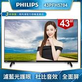 (送陶板屋券2張)PHILIPS飛利浦 43吋FHD薄邊框液晶顯示器+視訊盒43PFH5704