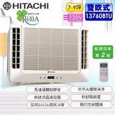 日立 HITACHI 雙吹定頻單冷窗型冷氣 RA-40WK (CSPF 5級)