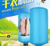 乾衣機烘干機迷你便攜式旅行干衣機學生宿舍家用可折疊省電小型烘衣機DC226【甜心小妮童裝】