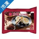 紅豆食府-珍珠豆沙餡餅300G/包【愛買冷凍】