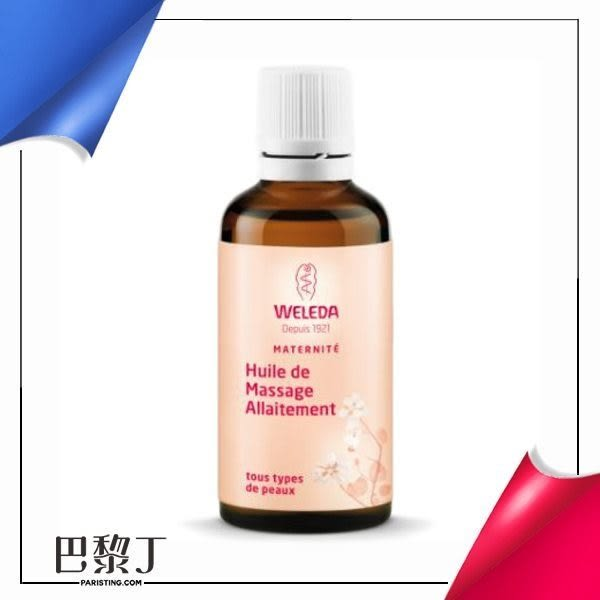 WELEDA 薇蕾德 孕婦胸部按摩油 50ml 即期品2019/11【巴黎丁】