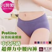 女性超彈力抗菌中大尺碼內褲 台灣製造 No.569-席艾妮SHIANEY