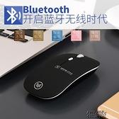 冰狐蘋果藍芽滑鼠無聲靜音筆記本平板電腦無線Mac可充電無線滑鼠   【快速出貨】