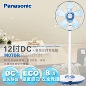 送uv淑女傘【Panasonic國際牌】12吋DC變頻定時立扇/酷勁藍F-L12DMD
