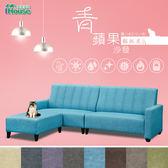 IHouse-青蘋果 柔韌貓抓皮獨立筒L型沙發晴天藍#9001