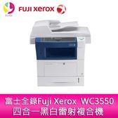 分期0利率 富士全錄 Fuji Xerox  WC3550四合一黑白雷射複合機