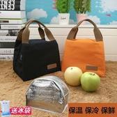 韓版手提飯盒袋加厚保溫便當包牛津布鋁箔飯盒包學生午餐包大小號保冷袋·樂享生活館