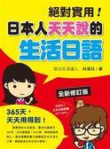 日本人天天說的生活日語全新修訂版(附MP3朗讀光碟)