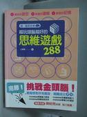【書寶二手書T7/嗜好_ZFC】越玩頭腦越好的思維遊戲288_江樂興