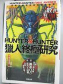 【書寶二手書T1/漫畫書_HAH】HUNTERxHUNTER獵人終極研究-念能力的實貌...