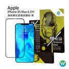 oweida 歐威達 iPhone X / XS / XR / XS Max 2.5D 滿版鋼化玻璃保護貼 [台灣公司貨][原廠盒裝]