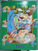 【書寶二手書T3/少年童書_EAG】第一次考第一名_張國文