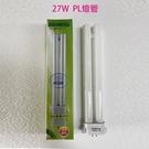 【南紡購物中心】【2入】TOKYMATSU 27W PL/PP/BB燈管