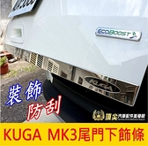 FORD福特【KUGA MK3尾門下飾條】2020-2021年NEW KUGA專用 不鏽鋼亮條 帶標