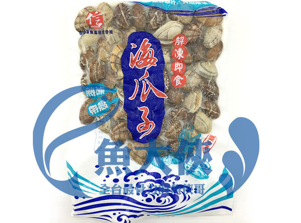 D2【魚大俠】BC023熟凍帶殼海瓜子(500g/包)
