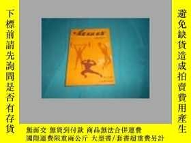 二手書博民逛書店罕見減肥長塊長高Y12885 蔡宇之 人民體育 出版1993
