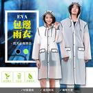環保材質EVA 雨衣-時尚環保無毒透明撞色 雨衣 雨鞋 雨傘 風衣 鞋套 雨鞋【DE051】
