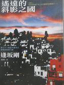 【書寶二手書T1/翻譯小說_NEX】遙遠的斜影之國_逢(土反)剛