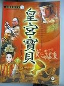 【書寶二手書T8/一般小說_CFT】皇宮寶貝(下卷)_賈雲,陳好兵~一元起標