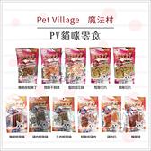 Pet Village魔法村[PV貓咪零食,11種口味,台灣製]