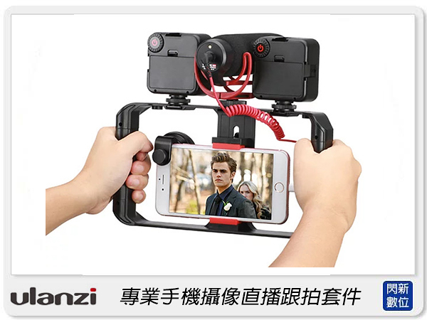 Ulanzi U-Rig Pro 手機攝影直播跟拍套件 穩定器 攝影 拍攝 手機支架(公司貨)