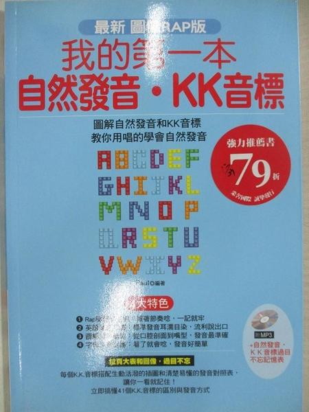 【書寶二手書T1/語言學習_BSJ】我的第一本自然發音 ‧KK音標:最新圖像RAP版_Paul