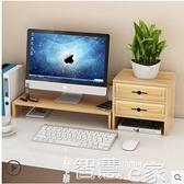 增高架 護頸電腦顯示器屏增高架底座鍵盤置物整理桌面收納盒子托支抬加高 LX 智慧