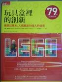 【書寶二手書T8/行銷_QGH】玩具盒裡的創新_大衛.羅伯森