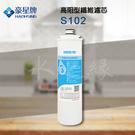 豪星牌 S102 高阻型纖維卡式濾芯【水之緣】