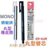 【京之物語】日本製MONO丸型黑管按壓試橡皮擦 筆式橡皮擦 圓形橡皮擦  現貨